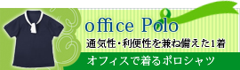 OFFICEPOLO